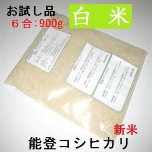 新米30年産 白米 コシヒカリ 特別栽培 棚田米(食味値86) 5K×2 世界農業遺産 能登里山の米|dotg-live|06