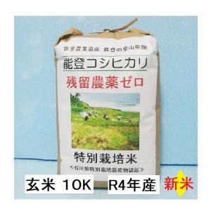コシヒカリ 玄米 新米30年産 特別栽培 棚田米(食味値86) 10K 世界農業遺産 能登里山の米|dotg-live