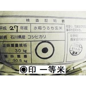 コシヒカリ 玄米 新米30年産 特別栽培 棚田米(食味値86) 10K 世界農業遺産 能登里山の米|dotg-live|05
