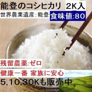 コシヒカリ 白米 新米30年産 エコ栽培 特A一等米(食味値80) 2K 世界農業遺産 能登里山の米|dotg-live