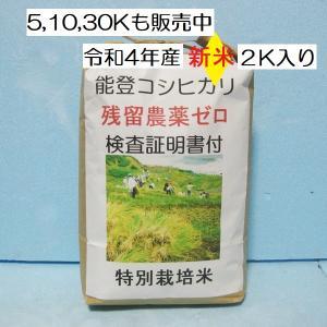 コシヒカリ 無洗米 新米30年産 特別栽培 棚田米(食味値86) 2K 世界農業遺産 能登里山の米|dotg-live