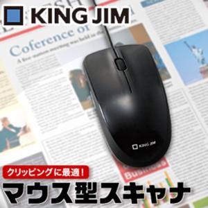 キングジム マウス型スキャナ(ブラック)