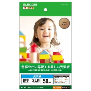 エレコム 光沢写真用紙 光沢紙厚手 2L判 5...の関連商品2