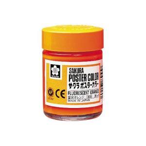 サクラクレパス ポスターカラー 30ml 蛍光オレンジ|どっとカエール