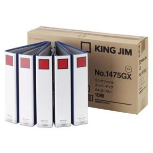 代引不可 キングジム キングファイル スーパードッチ 10冊入 GXタイプ 廉価版(A4判タテ型・両開き) 背幅:66mm(青)|dotkae-ru