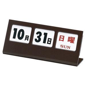クラウン 万年カレンダー(チョコレート) dotkae-ru
