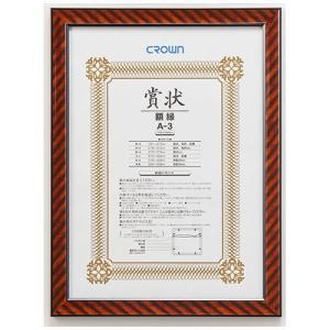 クラウン 賞状額 金ラック(天然木製) 規格:A3判の関連商品4