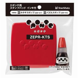 シヤチハタ エポンテ用スタンプパッド インキ付 赤の関連商品1