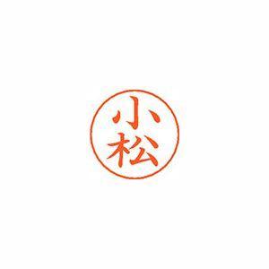 ¥5,000以上送料無料 ●品番:X-GPS 1072 コマツ●入数:1個●印面:小松●インク色:朱...