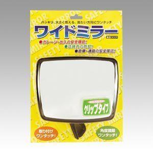 共栄プラスチック ワイドミラー角型 クリップタイプ|dotkae-ru
