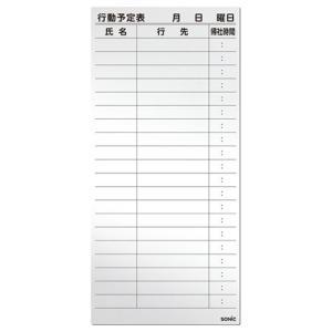 ソニック ホワイトボードシート 行動予定表 20人用 L|dotkae-ru
