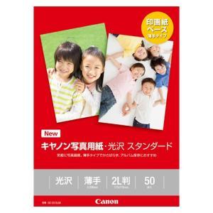 キヤノン 写真用紙・光沢 スタンダード 2L 5...の商品画像