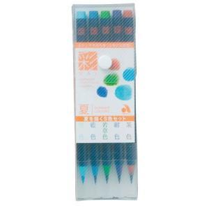 あかしや 水彩毛筆「彩」 夏を描く5色セット 水性 毛筆タイプ(シングル)|dotkae-ru