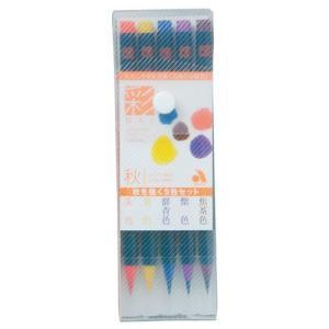 あかしや 水彩毛筆「彩」 秋を描く5色セット 水性 毛筆タイプ(シングル)|dotkae-ru