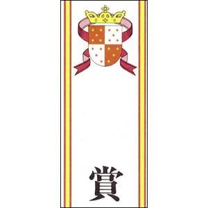 ササガワ コンペ用紙 小 賞入|dotkae-ru