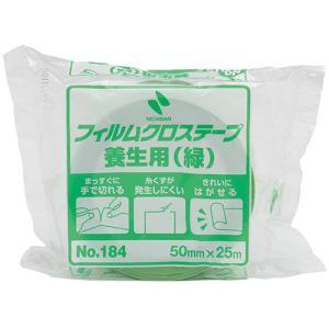 ニチバン フィルムクロステープ 養生用 寸法:幅50mm×長25m(緑)|dotkae-ru