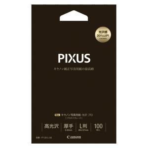 キヤノン キヤノン写真用紙・光沢 プロ プラチ...の関連商品9