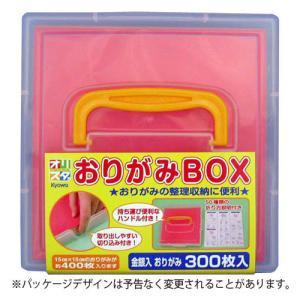 協和紙工 おりがみBOX