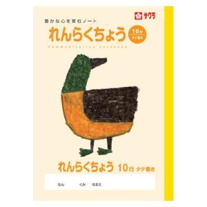 サクラクレパス 学習ノート 学習帳の商品画像 ナビ