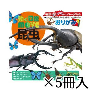 トーヨー 動く図鑑MOVE 昆虫おりがみ 1セット(5冊入)
