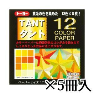 トーヨー タント12カラーペーパー(7.5) ...の関連商品5