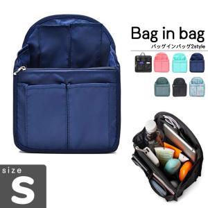 バッグインバッグ Sサイズ リュック リュックインバッグ タテ型  軽量 レディース メンズ bag...