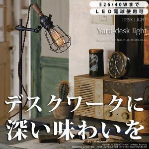 オーセンティックなハンドランプをモチーフにしたデスクライト。  ■商品名:Yard-desk lig...