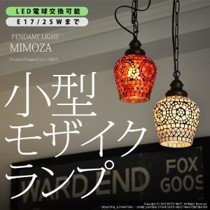 ペンダントライト ガラス モザイク LED対応 MIMOZA ICTP8170
