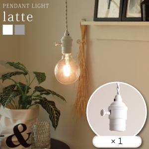 ペンダントライト 照明 おしゃれ レトロ 北欧 アンティーク 白 1灯 PSB449 latte