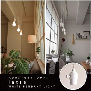 ペンダントライト 照明 おしゃれ レトロ 北欧 アンティーク 白 1灯 PSB449 latte|dotsnext|02