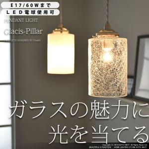 ペンダントライト Pillar PSB453 おしゃれ 北欧 ガラス アンティーク ダイニング キッ...