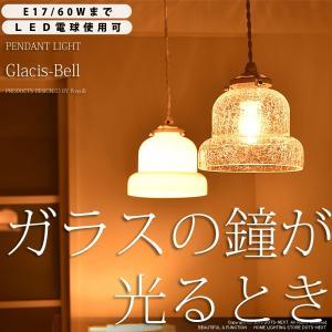 ペンダントライト Bell  PSB454 おしゃれ 北欧 ガラス アンティーク ダイニング キッチ...