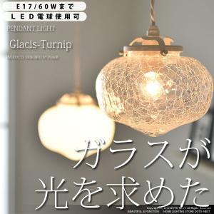ペンダントライト Turnip PSB455 北欧 おしゃれ ガラス アンティーク ダイニング キッ...