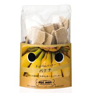 ドットわんフルーツクッキー「バナナ」|dotwan