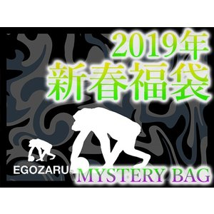 2019年 EGOZARU/エゴザル 福袋 MYSTERY BAG|double-clutch