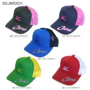 ミズノ(MIZUNO) 62JW5X01 ソフトテニス日本代表応援グッズ キャップ/帽子|限定生産品|2015年10月発売|double-knot