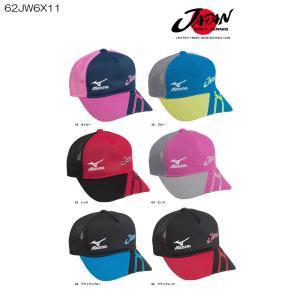 ミズノ(MIZUNO) 62JW6X11 ソフトテニス日本代表応援商品 キャップ/帽子|限定生産品|2016年10月発売|double-knot