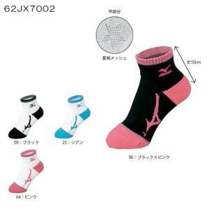 ミズノ/MIZUNO ソックス ショート丈 62JX7002 23-25cm 2017年モデル|double-knot