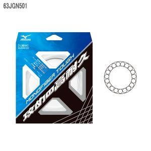 ミズノ 63JGN501 モノファイバータフ ソフトテニスガット|MIZUNO|軟式テニスガット|モノフィラメント|2014年発売|double-knot