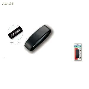 ヨネックス(YONEX) スーパーレザーエクセルフォームグリップ ADC125 リプレイスメントグリップ 取り替えレザー|double-knot