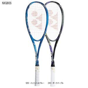 ネクシーガ80S ダークパープル240 ヨネックス/YONEX NEXIGA80S240 NXG80S240 後衛用ソフトテニスラケット 軟式テニスラケット 2017年7月発売 double-knot