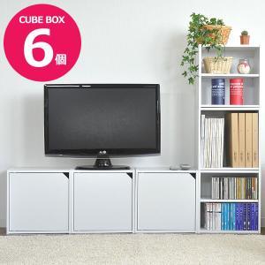 6個セット キューブボックス ラック 正方形 ボックス|double-oo