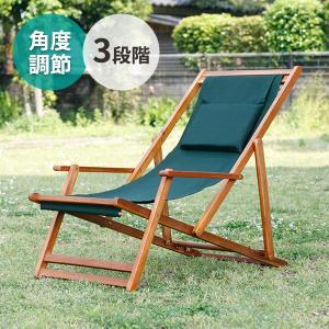 デッキチェア ガーデンチェア リクライニング チェア チェアー ガーデン 折りたたみ 折り畳み アウトドア 椅子 10月中旬|double-oo