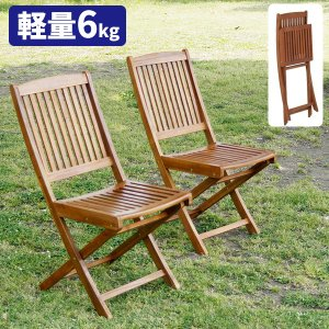 ガーデン チェア 折りたたみ 木製 ガーデンチェア チェアー セット 折り畳み 屋外 椅子|double-oo