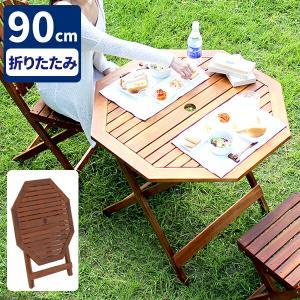 ガーデンテーブル 折り畳み ガーデン テーブル 折りたたみ 屋外 円形 丸型 木製 幅90cm|double-oo