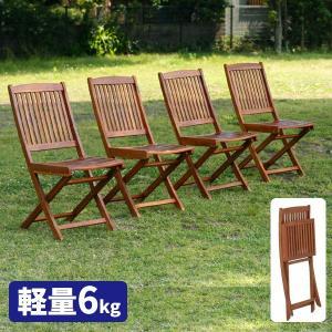 ガーデン チェア ガーデンチェア 折りたたみ 4脚 チェアー セット 折り畳み 椅子 木製|double-oo