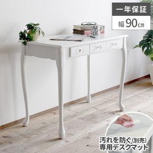 デスク おしゃれ 机 白 木製 ホワイト アンティーク ドレッサー かわいい 猫脚 コンパクト 姫系 フェミニン パソコンデスク