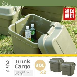 収納ボックス フタ付き おしゃれ 30L×2個セット屋外 収納ケース|double