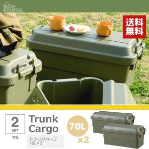 収納ボックス フタ付き おしゃれ 70L×2個セット屋外 収納ケース|double
