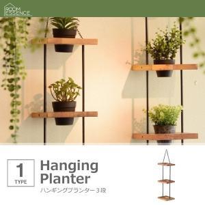 ハンギングプランター おしゃれ 3段 壁掛け プランター 観葉植物|double